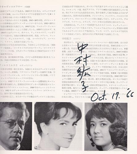 1966年中村紘子さんサイン