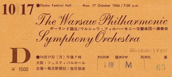 1966年中村紘子さん大阪チケット