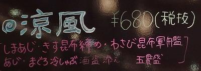 150722徳兵衛ボード品書き