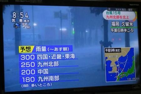 台風 039