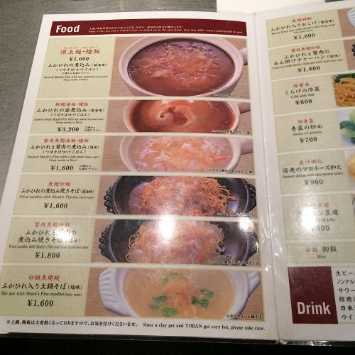 頂上麺_2