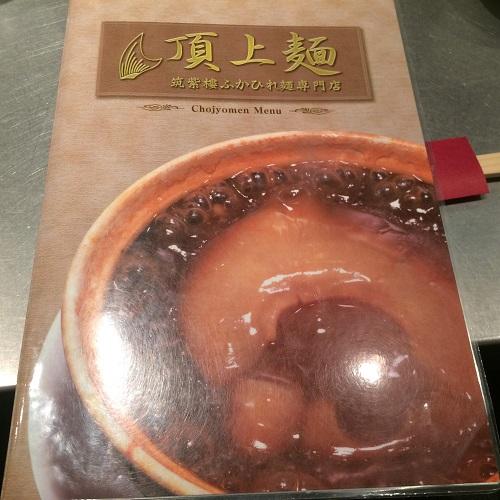 頂上麺_3