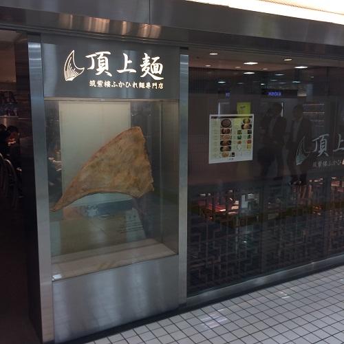 頂上麺_1