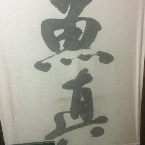 魚真新宿_1
