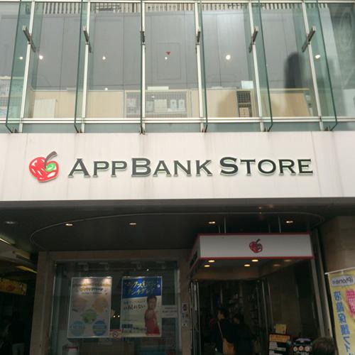 appbank_1