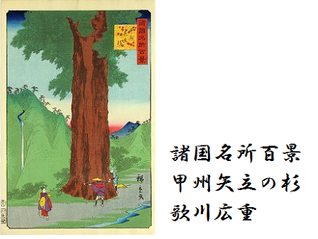 utasugi.png