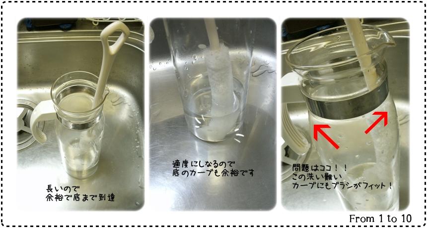 水筒ブラシ⑤