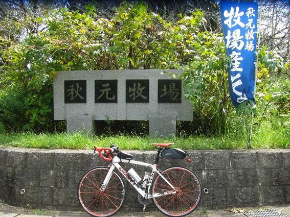20150905秋元牧場迷走 (5)