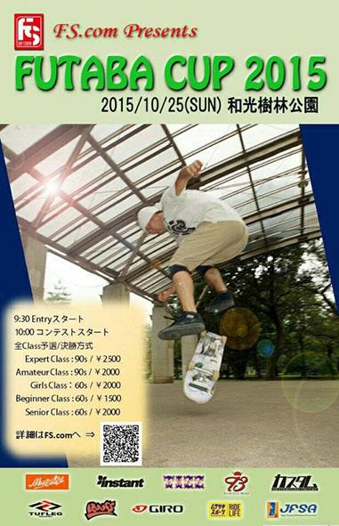 20151006_futaba.jpg