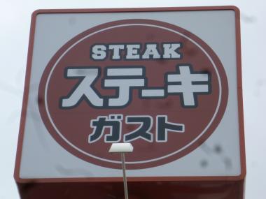 ステーキ ガスト