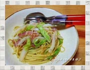 白菜とベーコンのペペロンチーノ
