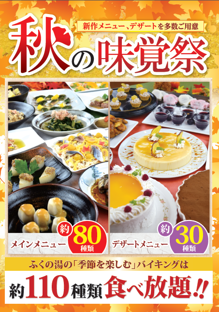 27年秋の味覚祭
