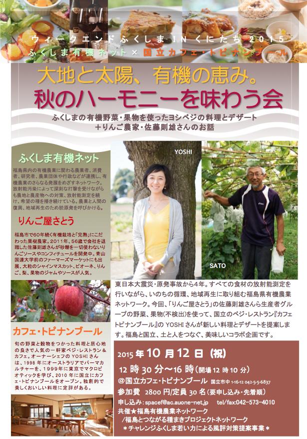 秋のハーモニーを味わう会フライヤー(9月8日)