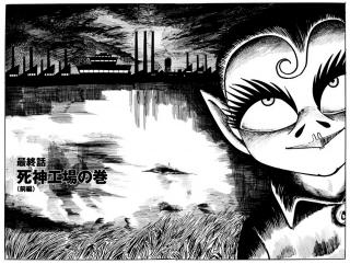 最終話 死神工場の巻