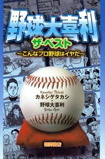 野球大喜利 ザ・ベスト