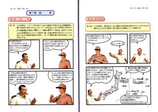 日本の法律