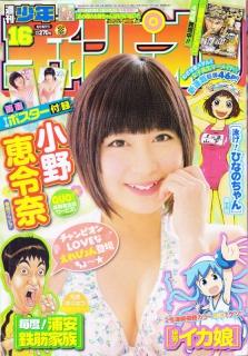 週刊少年チャンピオン 2013・16号