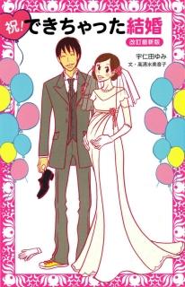 祝!できちゃった結婚