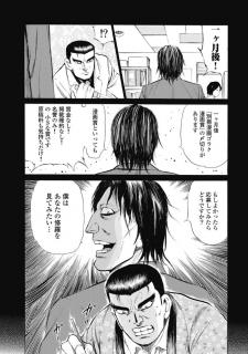 別冊漫画ゴラク漫画賞