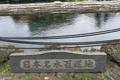 10-1忍野名水