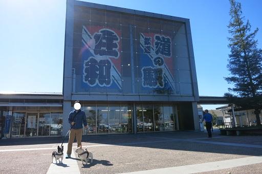 10-14庄和道の駅