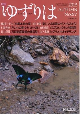 yuzuriha67.jpg