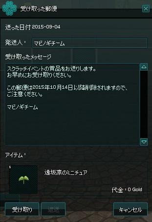 mabinogi_2015_09_04_001.jpg