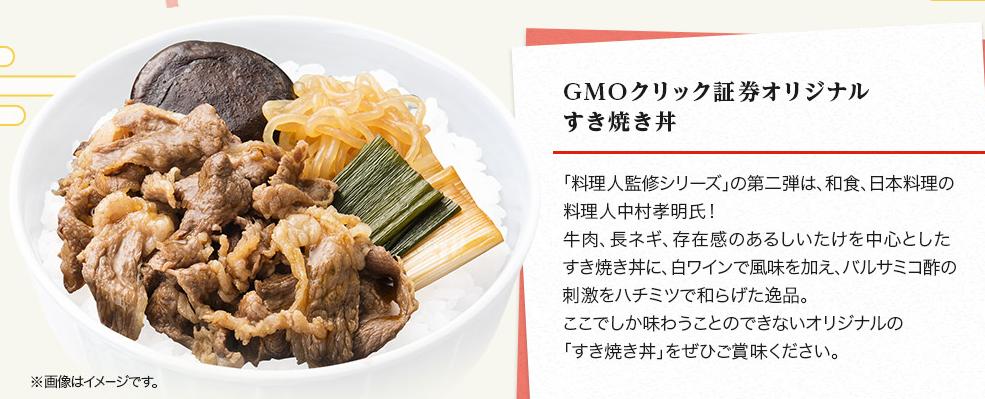 sukiyaki2.png