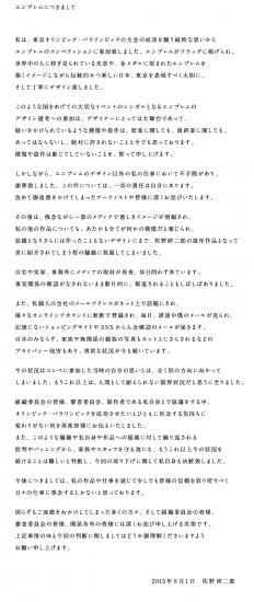 mrd_comment_800px_20150901_