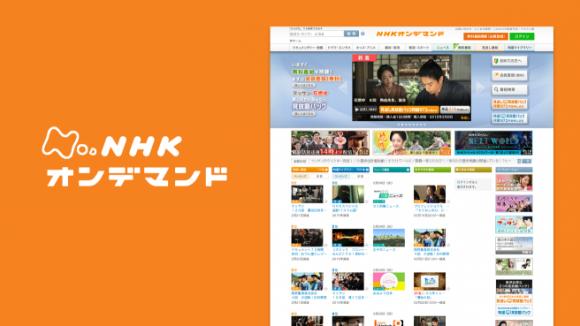 nhk-on-demand-656x369-e1441448483151.png