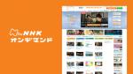 nhk-on-demand-656x369-e1441448483151_.png