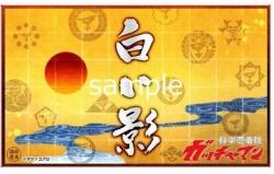 大河原展上野6