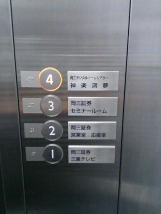 エレベーターで4Fへ