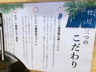 つけ麺 竹川 (7)