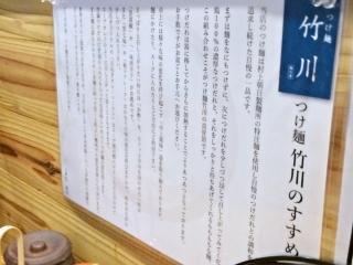 つけ麺 竹川 (8)