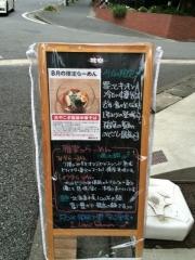 らーめん 雅楽 GARAKU (3)