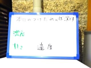 つけめん・らーめん・煮干そば 金狼 (6)