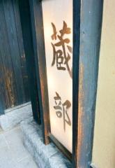 蔵部 (6)
