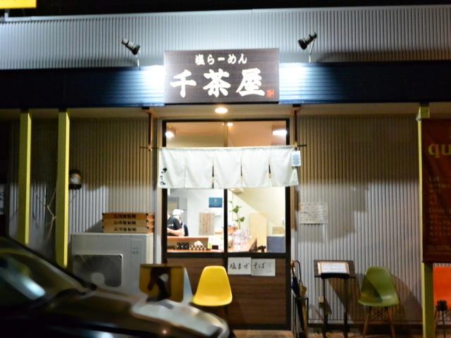 塩らーめん 千茶屋 (3)