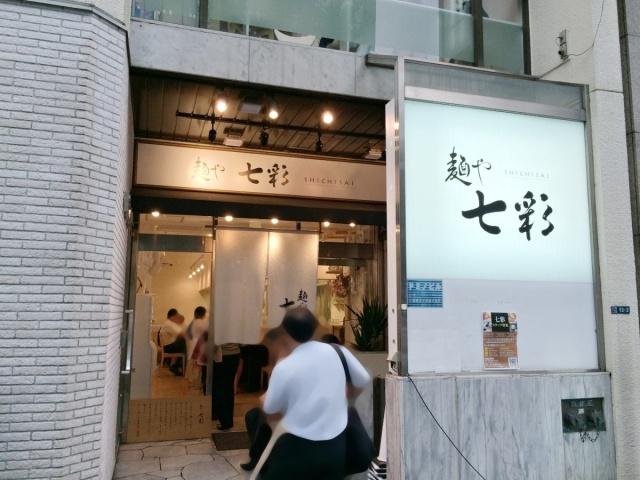 麺や 七彩 八丁堀店 (3)