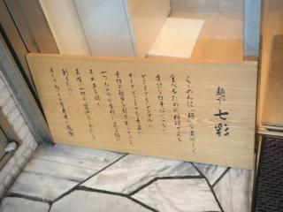 麺や 七彩 八丁堀店 (12)