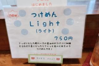 ふかや女子流 アイモ (4)