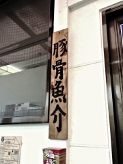 中華蕎麦 サンジ (12)