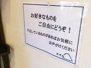 つけ麺 どでん (8)