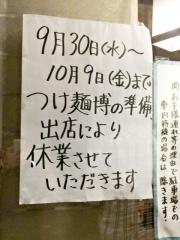 麺堂 稲葉 (18)