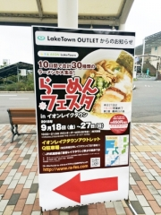 らーめんフェスタ in イオンレイクタウン (2)
