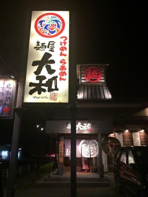 麺屋大和 (2)