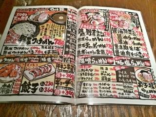 麺屋大和 (5)