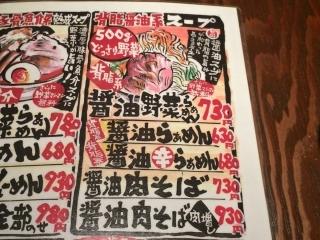 麺屋大和 (6)
