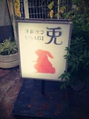 洋食かつ 兎 (14)